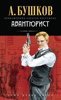 Александр Бушков «Авантюрист»