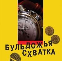 Александр Бушков «Бульдожья схватка»