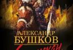 Александр Бушков «Чингисхан. Неизвестная Азия»