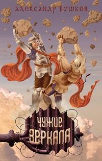Александр Бушков «Чужие зеркала»