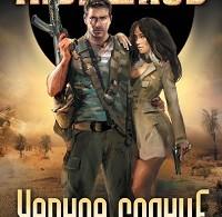 Александр Бушков «Пиранья. Черное солнце»