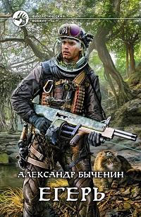 Александр Быченин «Егерь»