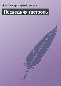 Александр Чернобровкин «Последняя гастроль»