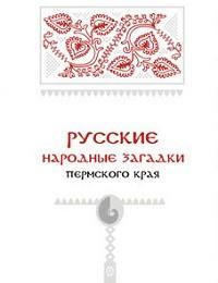 Александр Черных, Иван Подюков «Русские народные загадки Пермского края»