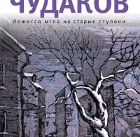 Александр Чудаков «Ложится мгла на старые ступени»