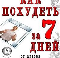 Александр Чуйко «Как похудеть за 7 дней. Экспресс-диета»