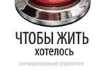 Александр Державин «Как жить, чтобы жить хотелось. Антикризисные стратегии»
