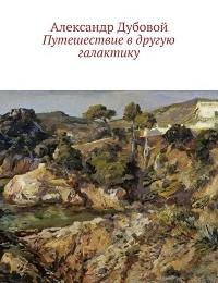 Александр Дубовой «Путешествие в другую галактику»