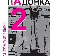 Александр Дым (LightSmoke) «Дневник московского пАдонка – 2»