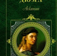 Александр Дюма «Асканио»