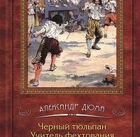 Александр Дюма «Черный тюльпан. Учитель фехтования (сборник)»