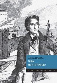 Александр Дюма «Граф Монте-Кристо»