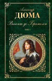 Александр Дюма «Виконт де Бражелон, или Десять лет спустя. Том 1»