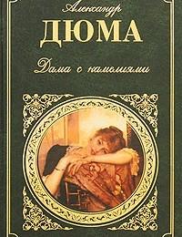 Александр Дюма-сын «Дама с камелиями»