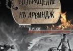 Александр Гергель «Возвращение на Арвиндж»