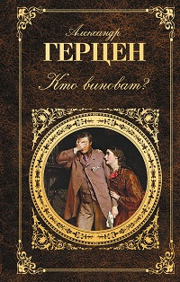 Александр Герцен «Кто виноват? (сборник)»