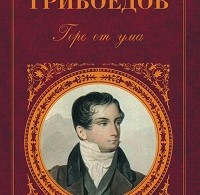 Александр Грибоедов «Горе от ума (сборник)»