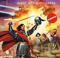 Александр Громов «Шанс для динозавра»