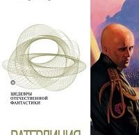 Александр Громов «Ватерлиния»