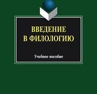 Александр Хроленко «Введение в филологию. Учебное пособие»