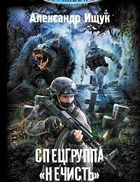 Александр Ищук «Спецгруппа «Нечисть». Экспансия»