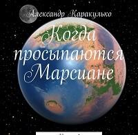 Александр Каракулько «Когда просыпаются Марсиане»