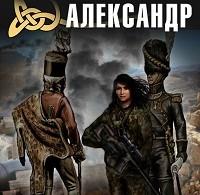 Александр Конторович «Гвардия «попаданцев»»