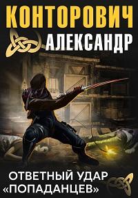 Александр Конторович «Ответный удар «попаданцев»»