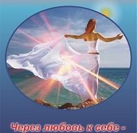 Александр Ковтун «Через любовь к себе – к богатству жизни!»