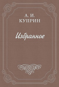Александр Куприн «Искушение»