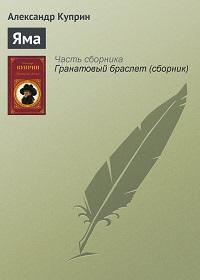 Александр Куприн «Яма»