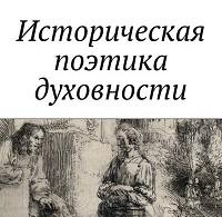 Александр Марков «Историческая поэтика духовности»