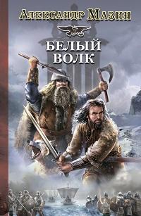 Александр Мазин «Белый Волк»