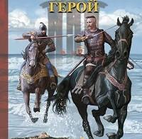 Александр Мазин «Герой»