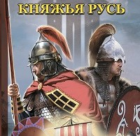 Александр Мазин «Княжья Русь»