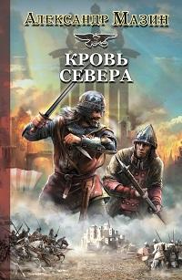 Александр Мазин «Кровь Севера»