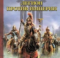 Александр Мазин «Легион против Империи»