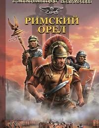 Александр Мазин «Римский орел»