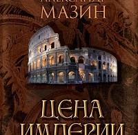 Александр Мазин «Цена Империи»