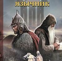Александр Мазин «Язычник»