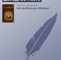 Александр Островский «Доходное место»