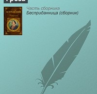 Александр Островский «Гроза»