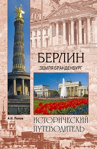 Александр Попов «Берлин. Земля Бранденбург»
