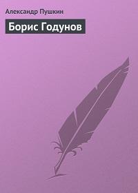 Александр Пушкин «Борис Годунов»