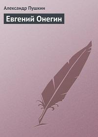 «Евгений Онегин» Александр Пушкин