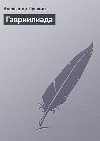 Александр Пушкин «Гавриилиада»