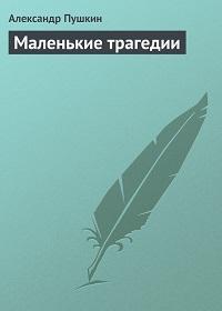 Александр Пушкин «Маленькие трагедии»