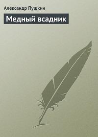 Александр Пушкин «Медный всадник»