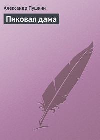 Александр Пушкин «Пиковая дама»
