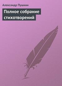 Александр Пушкин «Полное собрание стихотворений»